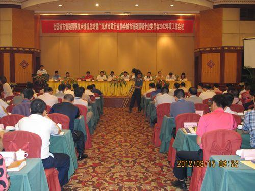 广东省市政行业协会城市照明专业委员会2012年度工作会议