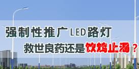 强制性推广LED路灯是济世良药还是饮鸩止渴