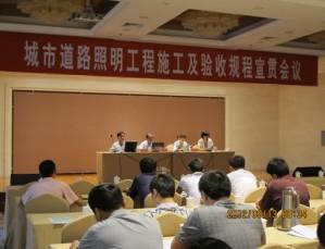 江苏省市政工程协会城市照明专业委员会《城市道路照明工程施工及验收规程》宣贯培训班在南京举办