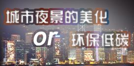 城市夜景的美化or环保低碳