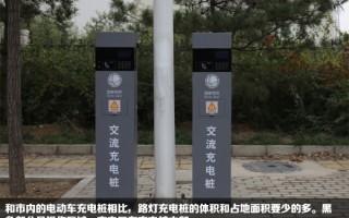 北京首批路灯充电桩昌平试运行
