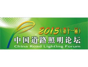 2015(第十一届)中国道路照明论坛邀请函